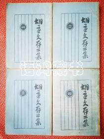 《胡适文存二集》四册全 民国廿一年六月上海亚东图书馆九版发行 ----品较好