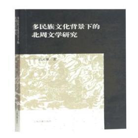 全新正版图书 多民族文化背景下的北周文学研究 高人雄 上海古籍出版社 9787532596164 蓝生文化