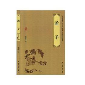 全新正版图书 孟子 李慧敏编 民主与建设出版社有限责任公司 9787513920520 蓝生文化