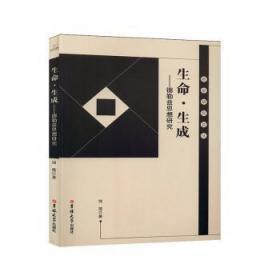 全新正版图书 生命·生成:德勒兹思想研究 邰蓓著 吉林大学出版社 9787569257816 蓝生文化