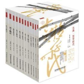 全新正版图书 古典·哲学时代(全12册) 谢无量 北京理工大学出版社 9787568282543 蓝生文化