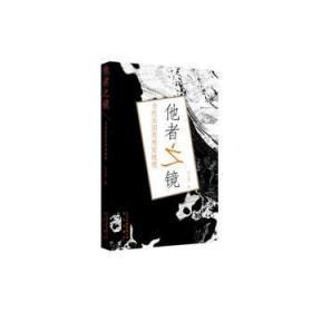 全新正版图书 他者之镜——当代法国思想家随想 杜小真著 北京出版社 9787200151862 蓝生文化