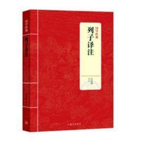 全新正版图书 列子译注 白冶钢译注 上海三联书店 9787542663108 蓝生文化