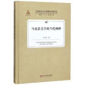 全新正版图书 马克思美学的当代阐释 汪正龙 中国文联出版社 9787519036508 蓝生文化