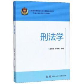 刑法学/公安高等教育职业核心课程系列教材