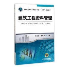 全新正版图书 建筑工程资料管理 刘宏敏 机械工业出版社 9787111448174 胖子书吧