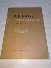 改革与融入:华侨农场体制研究论文集