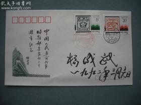 开国上将杨成武亲笔 签名封