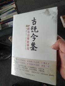 古镜今鉴:群书治要故事选