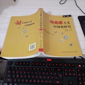 马克思主义中国化研究