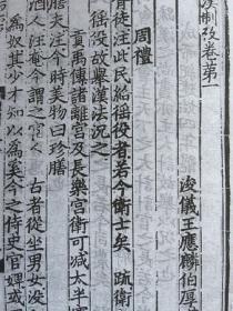 中华再造善本 : 金元编 : 史部 : 汉制考