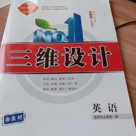 三维设计高中英语选择性必修第一册(适用人教版最新教材)