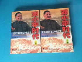 邓小平时代:中国改革开放二十年纪实
