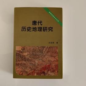 唐代历史地理研究