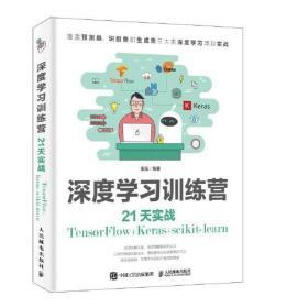 深度学习训练营 21天实战TensorFlow+Keras+scikit-learn
