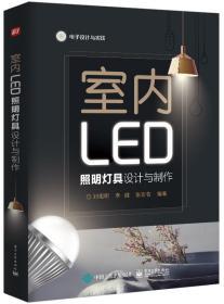 室内LED照明灯具设计与制作