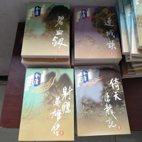 金庸新修版全集33册