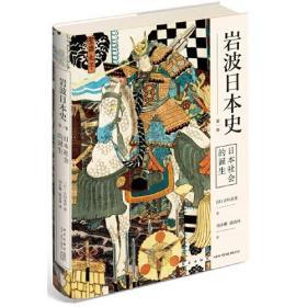 《岩波日本史》第一卷+第六卷+第七卷(3册合卖)