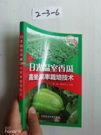 日光温室香瓜高坐果率栽培技术
