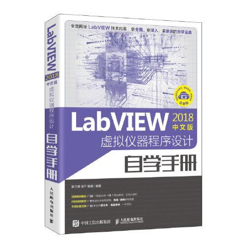 LabVIEW2018中文版 虚拟仪器程序设计自学手册