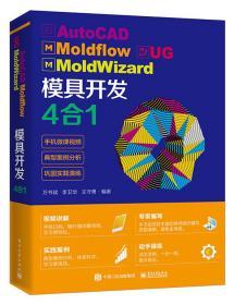 AutoCAD Moldflow UG MoldWizard 模具开发4合1