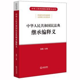 中華人民共和國民法典繼承編釋義