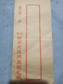 民国哈尔滨绥芬河复兴昌顺记空白信封