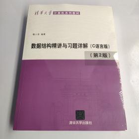 数据结构精讲与习题详解(C语言版)(第2版)