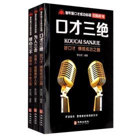 智听版《口才成功必读》套装共3册