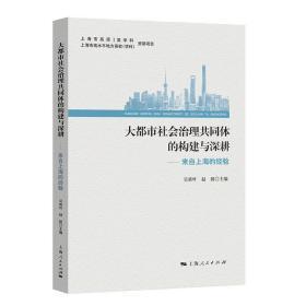 大都市社会治理共同体的构建与深耕