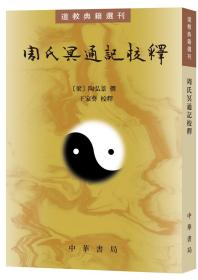 周氏冥通记校释(道教典籍选刊) 中华书局  9787101144949