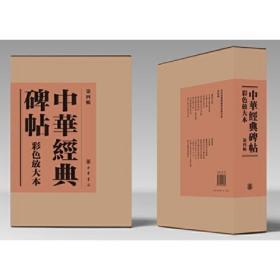 《中华经典碑帖彩色放大本》第四辑盒装