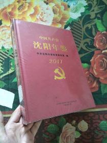 中国共产党沈阳年鉴 2017