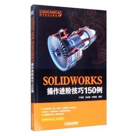 SOLIDWORKS操作进阶技巧150例