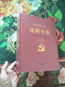 中国共产党沈阳年鉴 2018