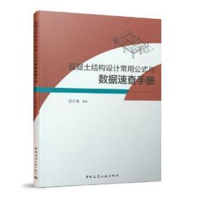 混凝土结构设计常用公式与数据速查手册