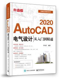 AutoCAD 2020电气设计从入门到精通
