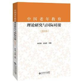 中国老年教育理论研究与国际对接(2018)