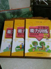小学数学能力训练系列,第一册,全三册:含四则运算、问题解决、图形与几何,一、二年级学生适用