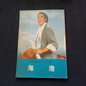 海港 (一版一印)(货a5)