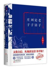 李敖主编国学精要04--老子·论语·列子·庄子 /李敖 编 天津古?