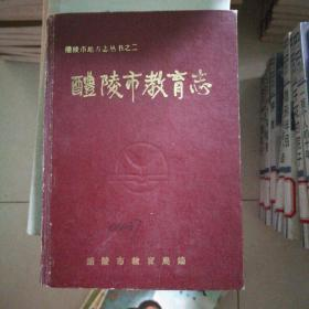 醴陵市教育志