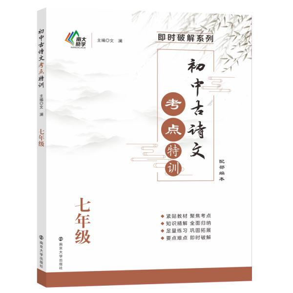 初中古诗文考点特训(七年级)