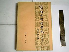 简明中国哲学史(增订本)