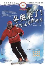 冬奥来了!冠军从零教滑雪
