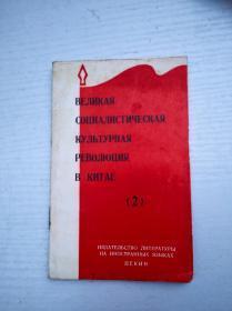 中国的社会主义文化大革命 (英文) 第二集