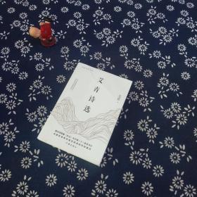 艾青诗选(教育部统编《语文》九年级(上)必读书目