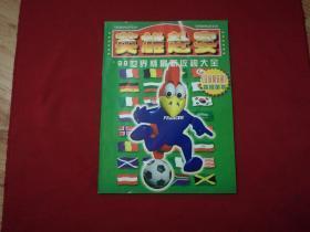 英雄赴宴——98世界杯最新收视大全