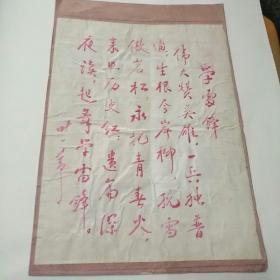浙江武义一一叶一苇(红墨)学雷锋,书法1件,写在簿纸上,21×16厘米