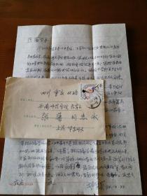 1984年胡守棻教授信札一页(有封)